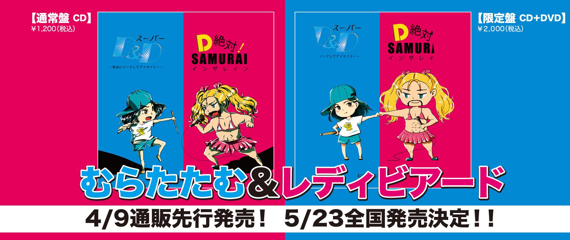4/9通販先行発売!5/23全国発売決定!!