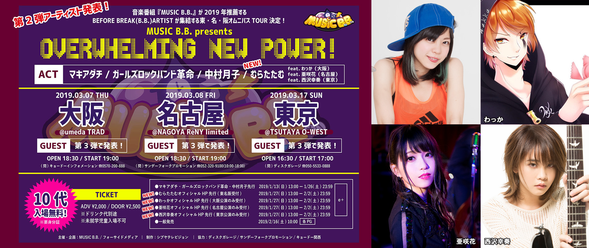 MUSIC B.B. presents OVERWHELMING NEW POWER!