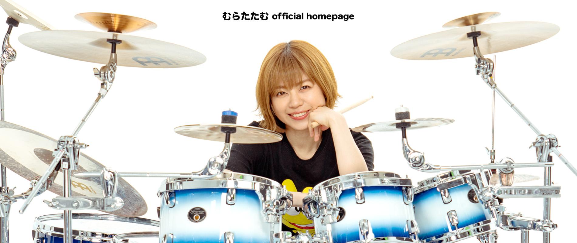 むらたたむofficial homepage